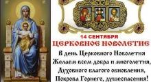 Церковное новолетие встретили в Софийском монастыре